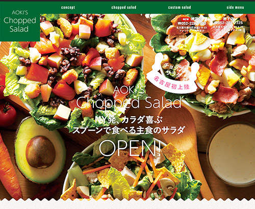 AOKI's Chopped Salad